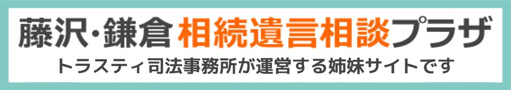 藤沢・鎌倉 相続遺言相談プラザ